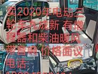 出售宝岛电动三轮车 2020年6月份买的 九成新 油电两用 有柴油暖风 冬夏都可以用  诚心想买价格...
