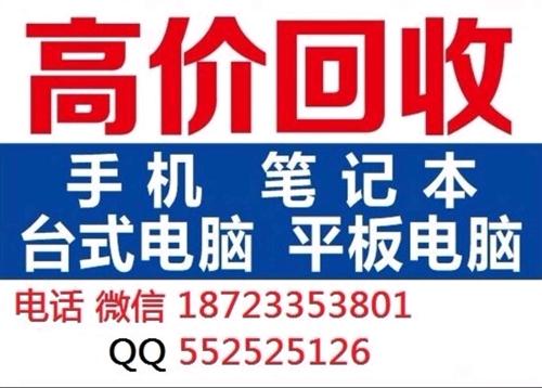 合江高价回收电脑手机笔记本平板单反相机 欢迎来电咨询。18723353801