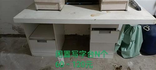 有闲置的写字台3个,没有开箱的电暖器N台。需要者联系。