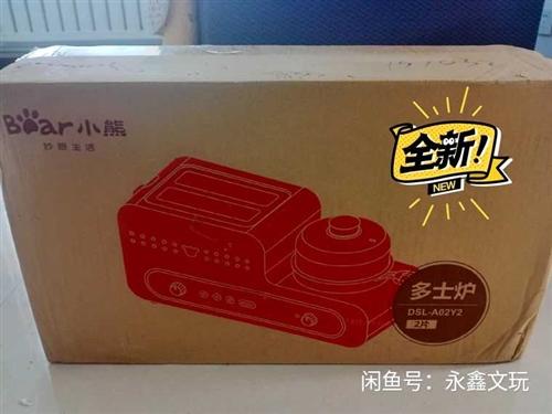 """小熊多士炉DSL_AO2Y2面包机,欢迎自提。 感兴趣的话点""""我想要""""和我私聊吧~"""