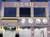 艺耳轩专业采耳会所开业啦!9.9元体验匠心采耳,买一送一!!!
