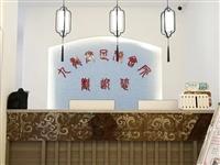 88元抢九龍堂足浴休闲会所原价169元80分钟的足浴套餐