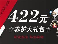 【安心无忧车友会】68元抢购汽车养护大礼包!含洗车两次噢!