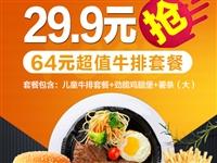 29.9元抢购64元超值牛排套餐