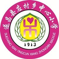 应村中心小学
