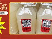 ㊻【淳味年货节】45元/桶抢购 原浆米酒(5斤装)——高淳老街慢淳酒坊