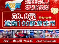 59.9元抢购原价100元【万达大玩家】游戏币!嗨翻假期!