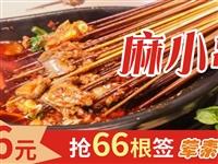 【麻小串】惊爆价!6.6元抢66根签,荤素皆可!麻小串给舌尖来一场美食盛宴,还等什么?速来抢购吧!