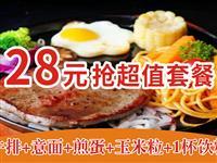 【超划算】28元抢超值套餐(牛排+意面+煎蛋+玉米粒+1杯饮料),吃得饱吃得好,简直不要太爽!