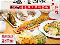128元抢购原价287元 山隐·日本料理精致双人餐!