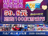 59.8元抢购原价100元【万达大玩家】游戏币!嗨翻假期!