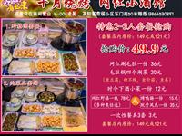 49.9元抢十月烧烤特色餐厅2-3人套餐!原价149元!