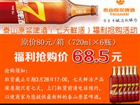 泰山原浆啤酒(七天鲜活)福利抢购。68.5元品好啤酒!