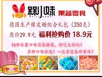 18.9元抢万达【槑小妹】德国生产橡皮糖组合礼包!