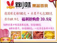 39.9元抢万达【槑小妹】德国橡皮糖+水果干组合礼包!