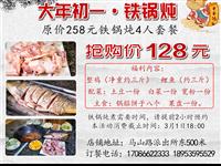 128元抢大年初一铁锅炖(鸡炖鱼)四人福利套餐,原价258元!