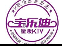 【东方在线精选】39.9元抢购原价158元宝乐迪KTV白天场中、小包厢套餐~