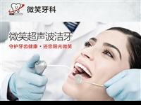 【东方在线精选】65起抢购《微笑牙科》超声波洁牙、喷砂洁牙、树脂补牙等福利