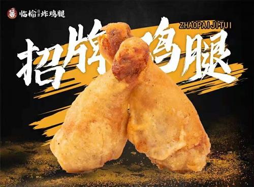 8.8元疯抢临榆炸鸡腿套餐,内含鸡腿2只+半斤鸡叉骨+鸡架一个!