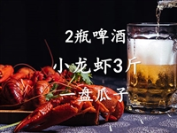 【517狂歡節貴氏烤魚】99元搶原價174元3斤小龍蝦+2瓶啤酒+一盤瓜子