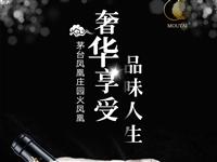 【茅臺紅酒】517狂歡節特惠~