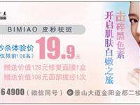 19.9元秒杀【coco女王】BIMIAO皮秒祛斑1次+修复面膜1盒+面部拨经1次