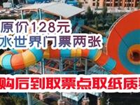 【買一送一】19.9元搶128元許昌瑞貝卡水世界門票!
