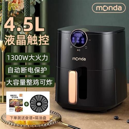 【限时抢购】蒙达新款空气炸锅团购价199/台