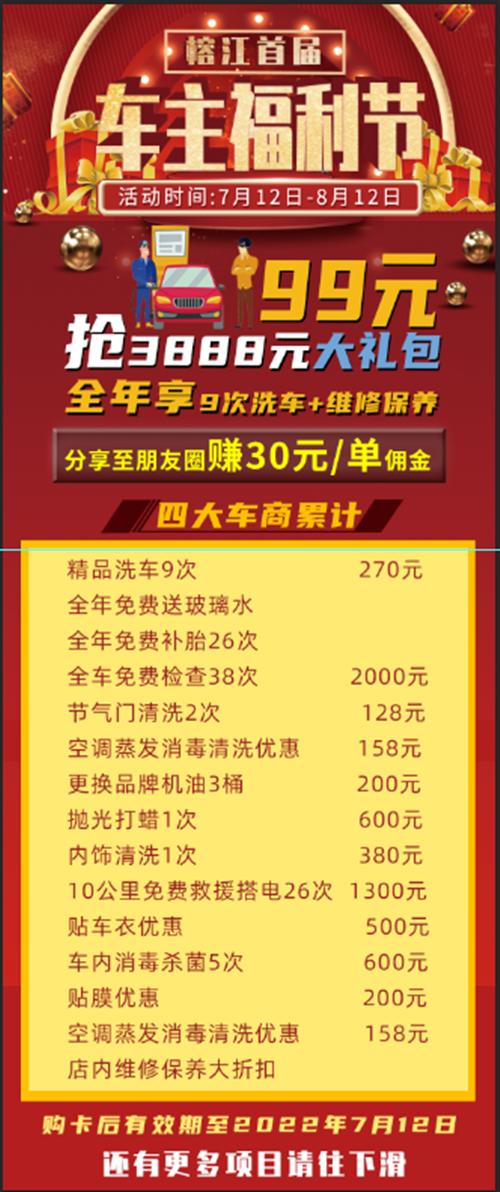 抢疯啦!榕江淘人网首届车主福利节!99元抢购9次洗车,还有价值3888的汽车免费项目!