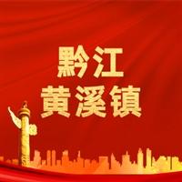 黔江黄溪镇