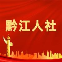 黔江人社局
