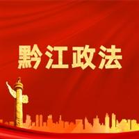 黔江政法委