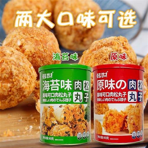 【限时抢购】韩世肉松丸子原价:69/组团价:39.9/4罐
