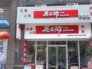 茶宗师奶茶炸鸡汉堡店