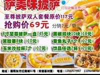 太值了!69元抢购原价117元萨美味比萨双人套餐 !