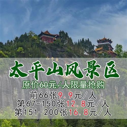 【9.9元起】抢原价60元龙山县太平山景区门票