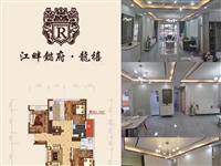 江畔懿府7楼,三室才40万,月供1800起
