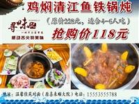 超值!118搶購原價228元的尋味記雞燜魚鐵鍋燉(適合4到6人食用)!