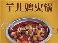 川渝名汇新品上线!芋儿鸡火锅双人套餐48元限量抢