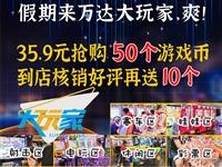 【重磅福利】35.9元搶購50+10個游戲幣!——萬達大玩家