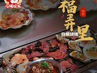 58元任意吃!福弄里自助烧烤激情上线,各种烤肉海鲜酒水