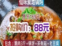 88元搶購169元【仙味聚地鍋】3斤鵝肉+茶樹菇+老豆腐+素菜大拼+2份涼菜+鍋餅+蘸醬+雪糕免費