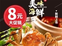 来川渝名汇吃大闸蟹,8元一只不限购还可选香辣蟹(限堂食)