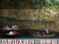 【周邊游】29.9元搶原價40元烏龍山大峽谷-鰱魚洞景點門票
