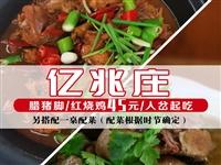 【45元/人】臘豬腳/紅燒雞二選一,緊起吃,不限量