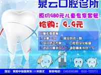 原价980元儿童专享护牙套餐,抢购仅需9.9元【泉云口腔诊所】