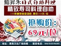 精致寿司料理自助原价168元/位,抢购仅需69元/位,100多道菜品免费吃!【鮨昇禾】