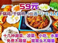 59元搶購原價98元干鍋雞/干鍋鴨(二選一)3-5人套餐+涮菜、涼菜、小吃、水果免費不限量窩窩頭不限