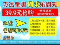 39.9元抢购原价203元童趣室内游乐场套餐【童趣】