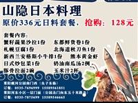 原价336元日料精致双人套餐,抢购仅需128元【山隐日本料理】